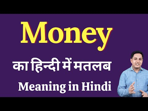 Money Meaning In Hindi